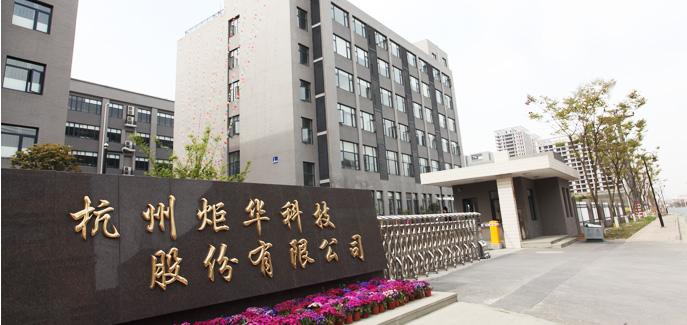 炬华科技一季度营收1.93亿元 净利润3634万元