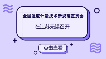 全国温度计量技术新规范宣贯会在江苏无锡召开