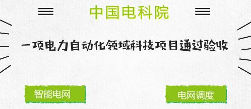 中国电科院一项电力自动化领域科技项目通过验收
