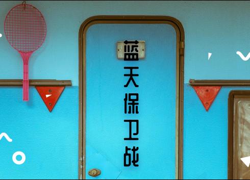 《陕西省铁腕治霾打赢蓝天保卫战三年行动方案》发布