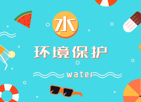 《银川2018年水环境保护专项执法检查实施方案》发布