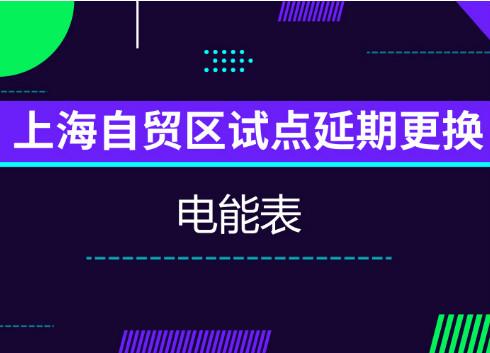 上海自贸区试点延期更换电能表
