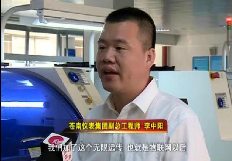 李中阳:物联网云平台 引领中国制造新时代