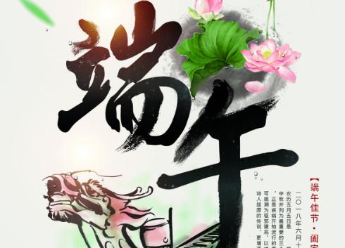 中国仪表网2018年端午节放假通知