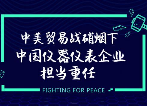 中美贸易战硝烟下 中国仪器仪表企业担当重任