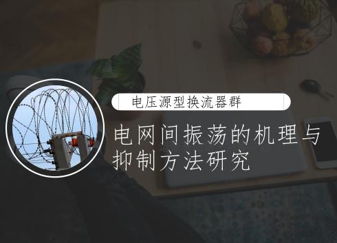 中国电科院一项新能源电网技术成果过验收