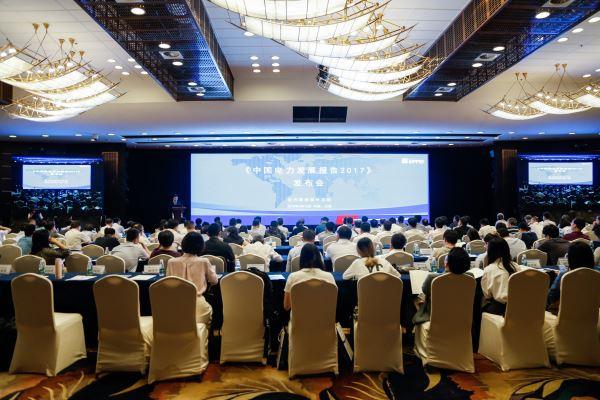 电规总院发布《中国电力发展报告2017》
