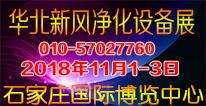 2018矛_��庄新风、空气净化及水净化展览会