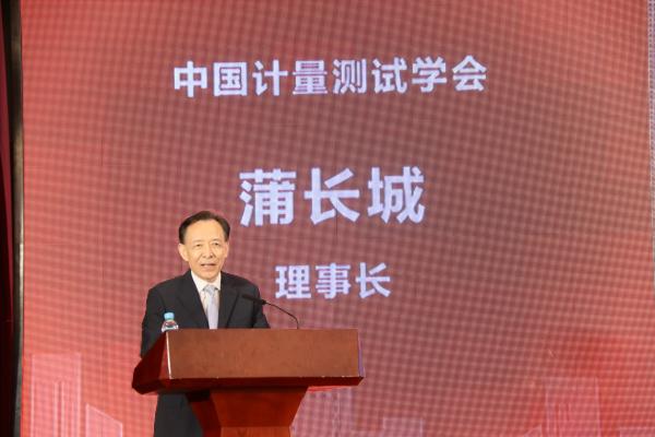 中国计量测试学会科学技术进步奖颁奖仪式举行