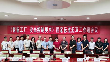 《智能工厂安全控制要求》国家标准起草工作组会议召开
