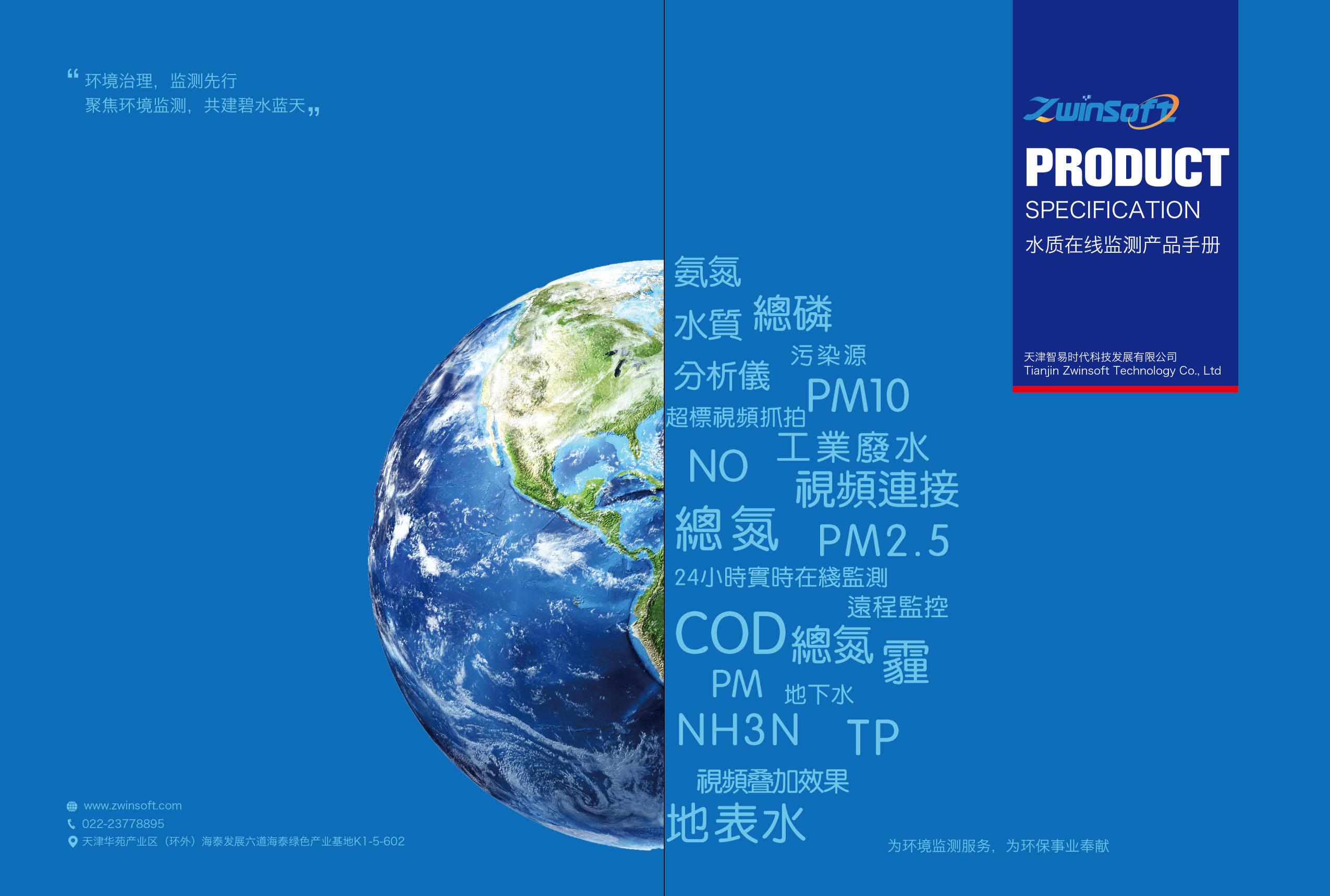 水质在线监测产品手册