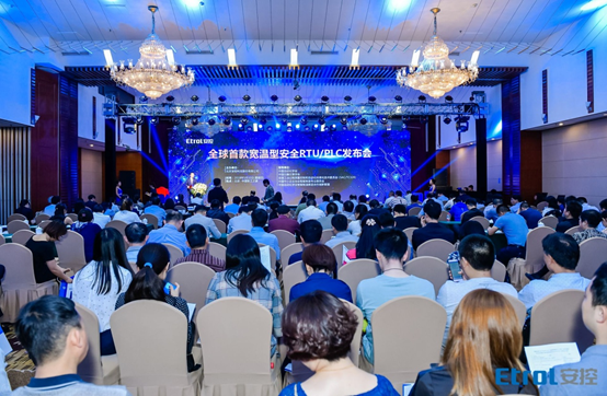 全球首款宽温型安全RTU/PLC发布会举行