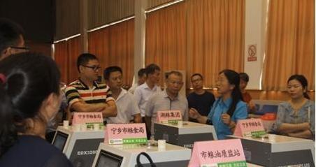 湖南省粮食快速检测仪器接收验收工作会议顺利召开