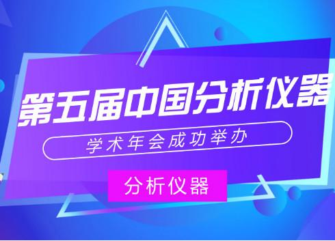 第五届中国分析仪器学术年会成功召开