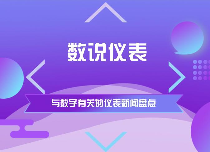 【數說儀表】兩家儀器儀表企業上榜2018中國制造企業500強