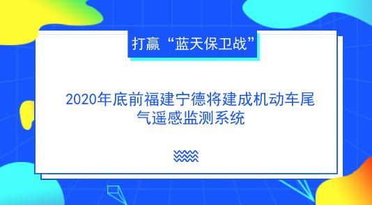 2020年底前福建宁德将建成机动车尾气遥感监测系统