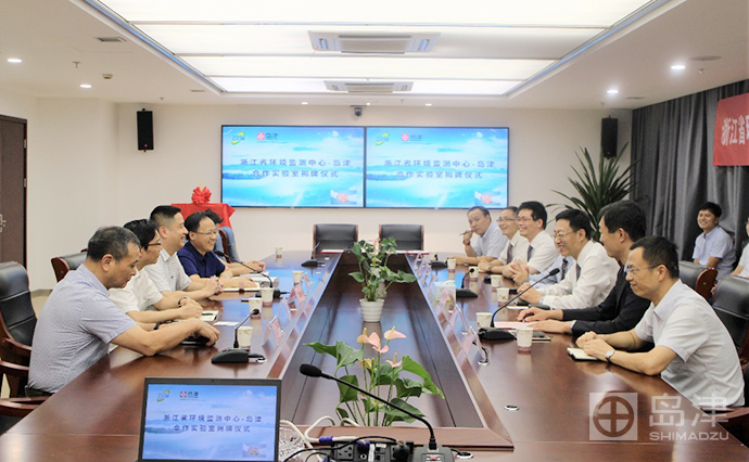 浙江省环境监测中心-岛津合作实验室正式揭牌