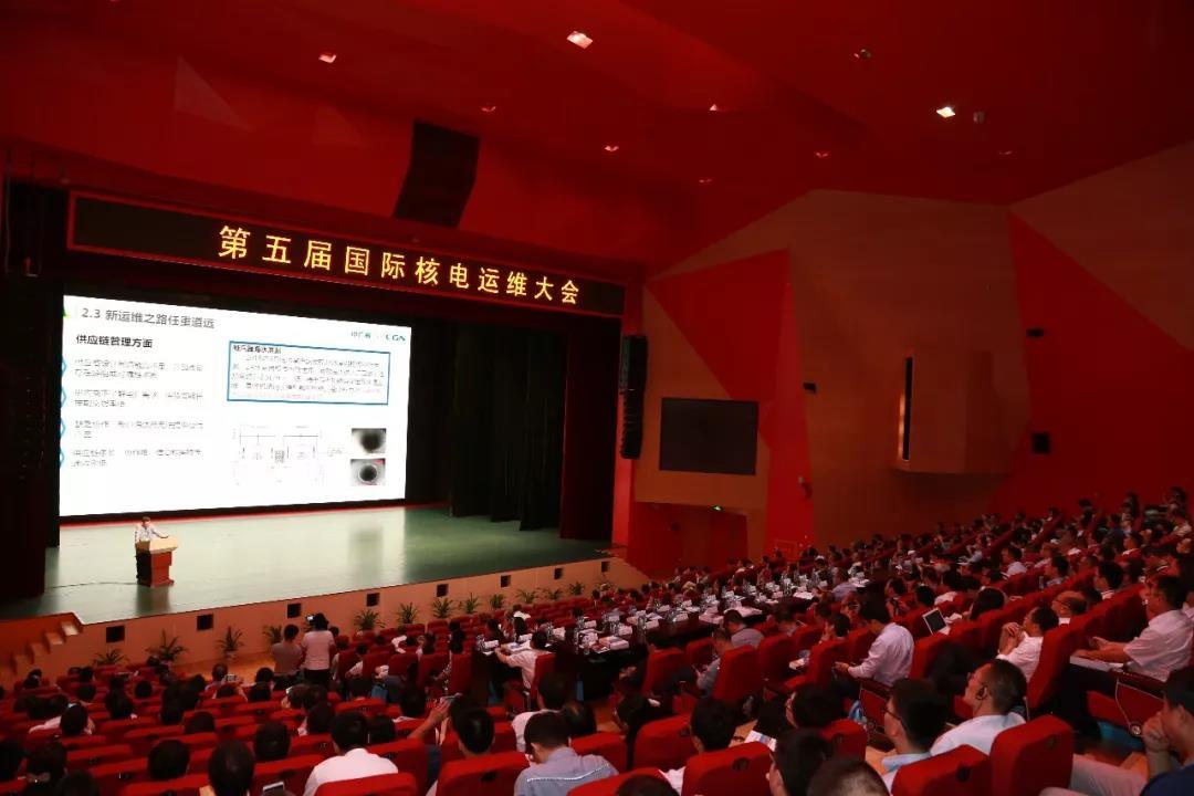 第五屆國際核電運維大會在大亞灣核電基地召開