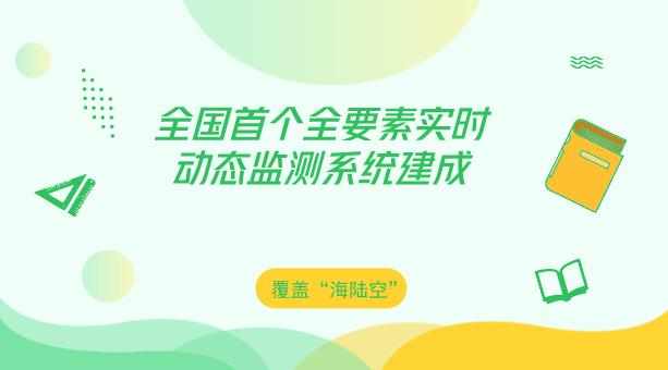 广东深圳大鹏新区建成全国首个全要素生态监测系统