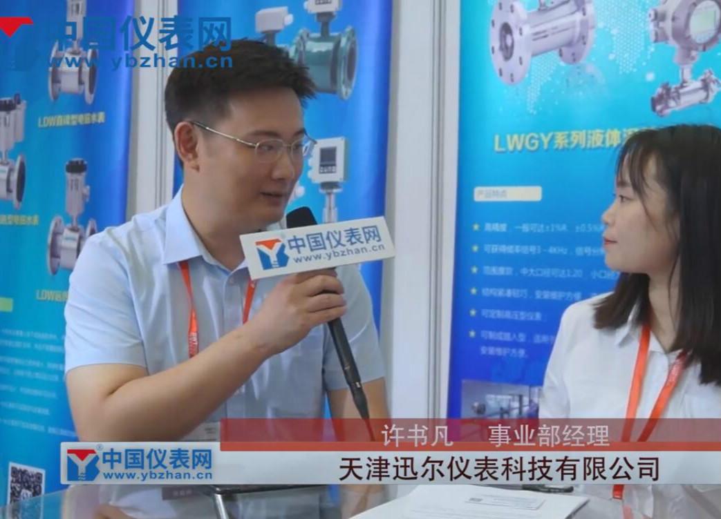 秉持初心 扬帆远航——迅尔仪表携新品亮相上海国际城镇水展
