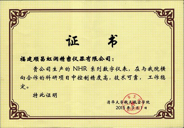 虹润自动化显示仪表成功应用于清华大学灵巧卫星项目