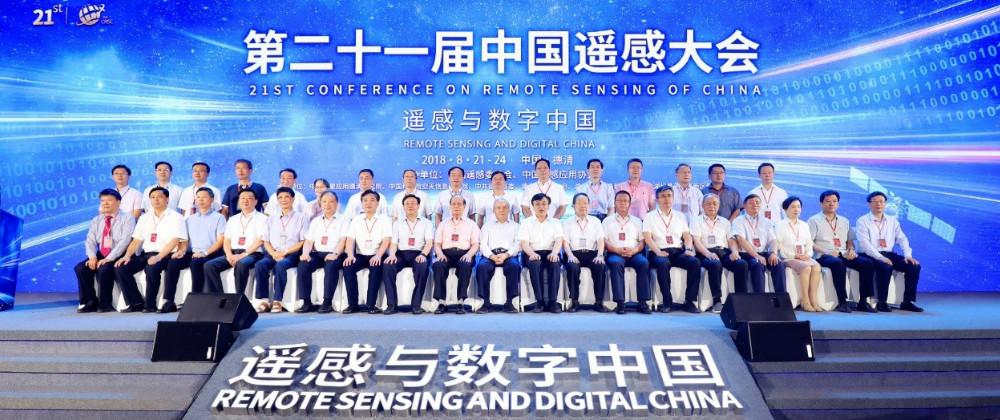 第二十一届中国遥感大会在德清召开