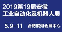 2019�9届安徽国际工业自动化�机器人展览�/></a><span><a href=