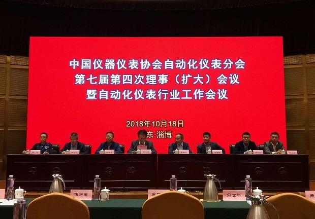 中仪协自动化仪表分会第七届四次理事(扩大)会议召开