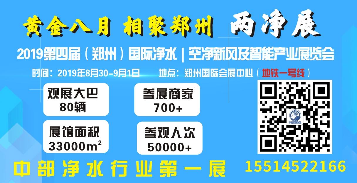 2019第四届中国(郑州)国际净水、空净新风及智能产业展览会