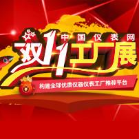 中國儀表網工廠展活動