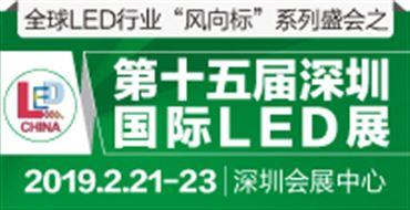 2019第十五屆深圳國際LED展