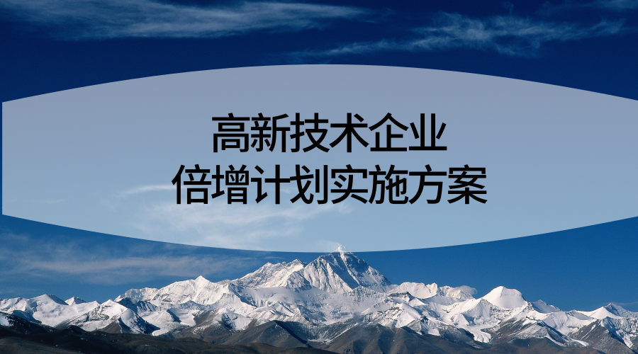 河南省出台《高新技术企业倍增计划实施方案》