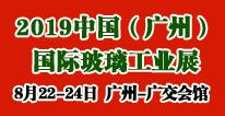 2019中国(广州)国际玻璃展览会