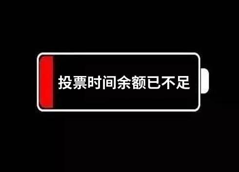"""2018""""十大仪表关注品牌""""人气比拼倒计时!今天你投票了吗?"""