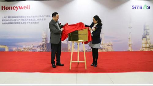 霍尼韋爾與上海儀器儀表自控系統檢驗測試所共建電離輻射實驗室