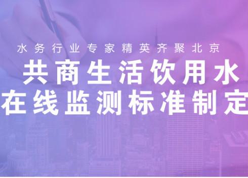 水务行业专家精英齐聚北京 共商生活饮用水在线监测标准制定