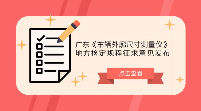 广东《车辆外廓尺寸测量仪》地方检定规程征求意见发布