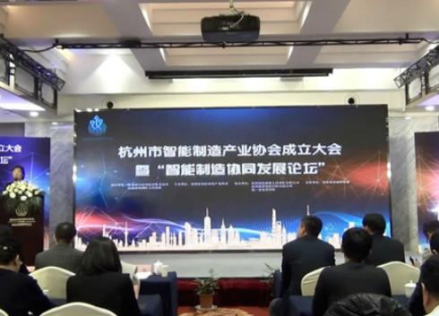 杭州市智能制造產業協會正式成立
