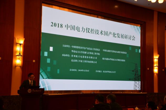 2018中国电力仪控技术国产化发展研讨会在京成功举行