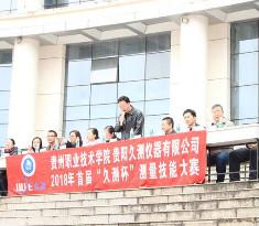 """贵州职业技术学院首届""""久测杯""""测量技能大赛开赛"""