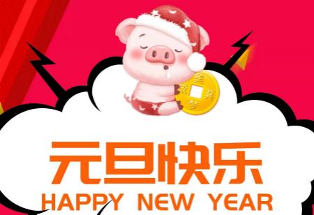 中国仪表网2019年元旦放假通知