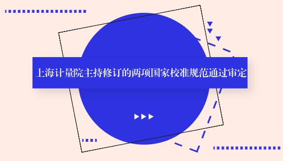 上海計量院主持修訂的兩項國家校準規范通過審定
