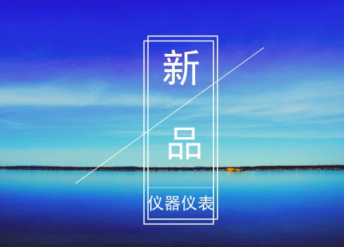 盘点2018年12月份研发的仪器平安彩票pa99.com新品