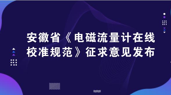 安徽省《电磁流量计在线校准规范》征求意见发布