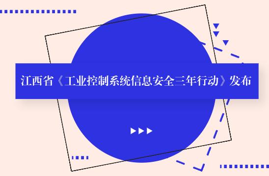 江西省《工业控制系统信息安全三年行动计划》发布