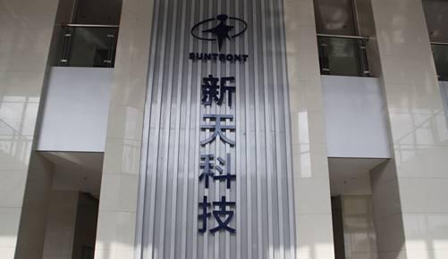 新天科技预计2018年净利1.45亿元-1.77亿元
