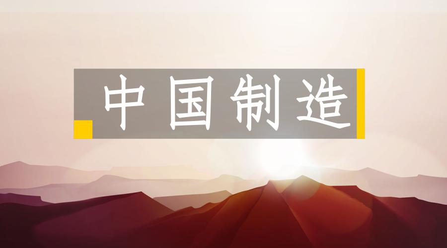 """摆脱刻板印象 科研仪器制造业的""""中国制造"""""""
