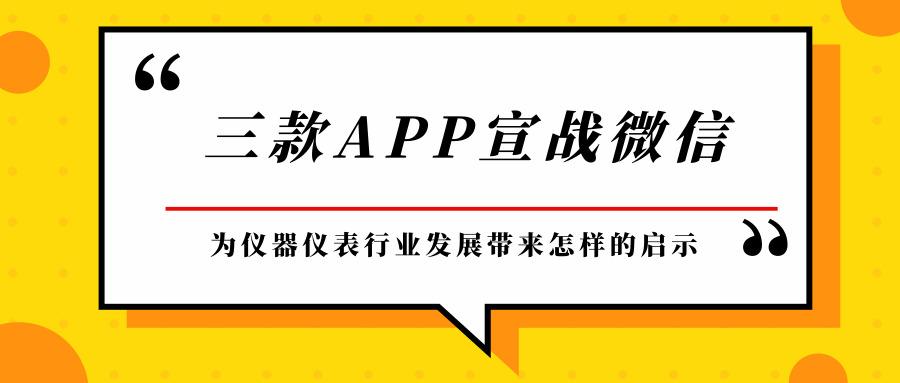 三款APP宣战微信,为仪器仪表行业发展带来启示