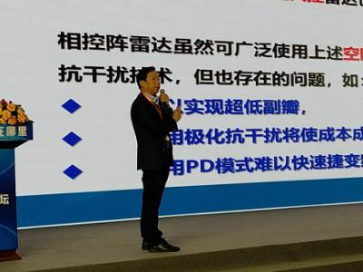 """""""雷达在哪里""""高峰论坛在北京会议中心成功举行"""