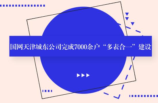 """国网天津城东公司完成7000余户""""多表合一""""建设"""